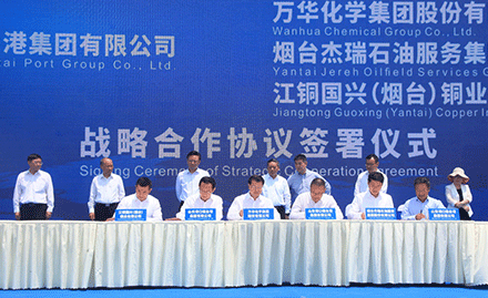 Jereh Group & Yantai Port Group Secure Strategic Cooperation Agreement